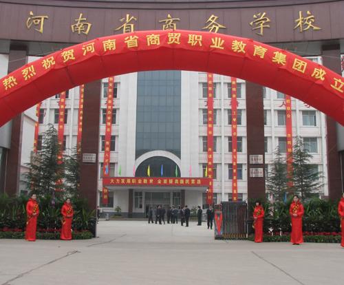 我校牵头成立的河南省商贸职教集团揭牌----.jpg